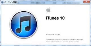 iTunes10.5.1.jpg