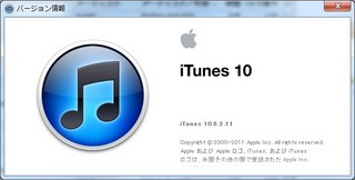 iTunes10.5.2.jpg