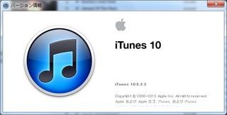 iTunes10.5.3.jpg