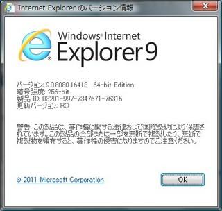 ie-9-0-8080-16413-64bit.jpg