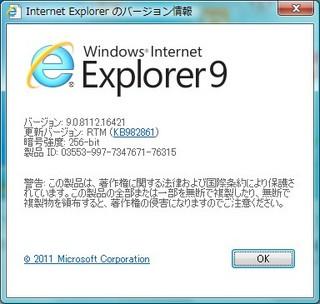 ie9-0-8112-16421-32bit.jpg