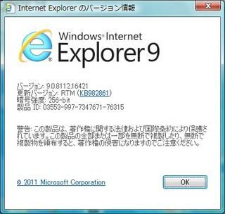 ie9-0-8112-16421-64bit.jpg