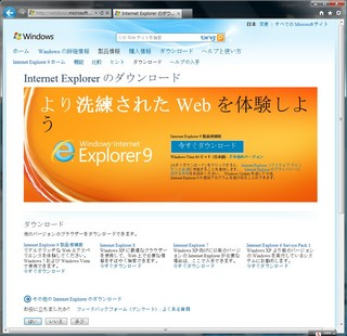 ie9-download-page.jpg