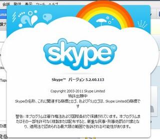 skype5-2-60-113.jpg