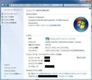 system-win7pro-1.jpg