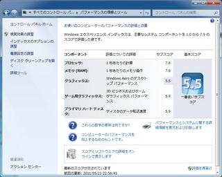 system-win7pro-2.jpg